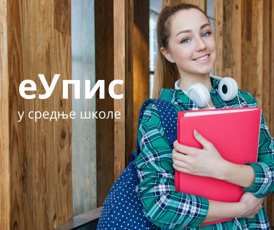 УПИС УЧЕНИКА У ПРВИ РАЗРЕД СРЕДЊЕ ШКОЛЕ ЗА ШКОЛСКУ 2020/21.ГОД.